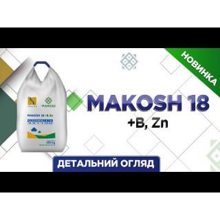 НОВИНКА! Фосфорно-калійне добриво Makosh 18 +B, Zn