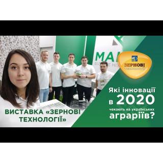 Виставка зернові технології 2020. Які інновації очікують українських аграріїв?