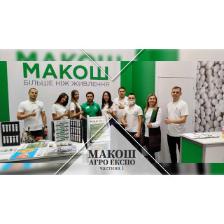 Макош на виставці AgroExpro 2020. Частина 1