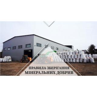Правила зберігання мінеральних добрив у приміщенні та на повітрі