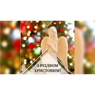 Привітання від компанії Макош з Різдвом Христовим!