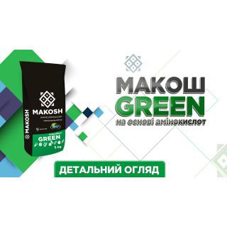 Детальний огляд мікродобрива Makosh green з амінокислотами