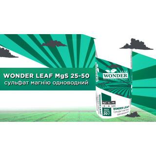 WONDER LEAF MgS 25-50 сульфат магнію одноводний